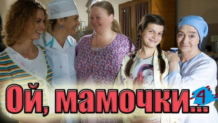 Ма-моч-ки! (Ой, мамочки!) 4 серия HD 2013-2014 Мелодрама