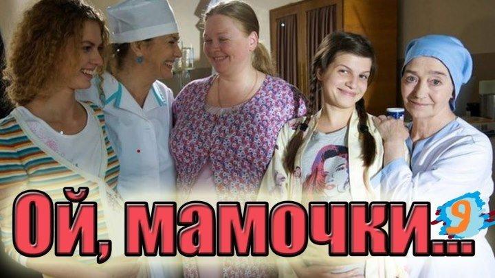 Ма-моч-ки! (Ой, мамочки!) 9 серия HD 2013-2014 Мелодрама