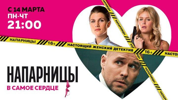 Сериал Напарницы 03 серия 15 03 2016