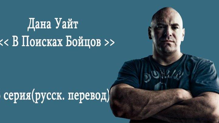 Дана Уайт << В Поисках Бойцов >> 3 серия (русск. перевод)