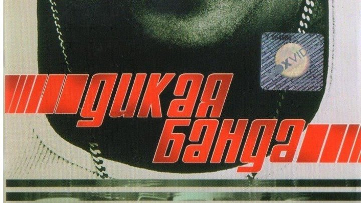 Дикая банда 2002 Канал Норман Ридус