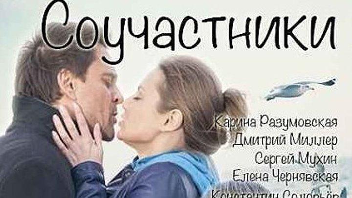 Соучастники. 2016. Мелодрама, Криминал Россия