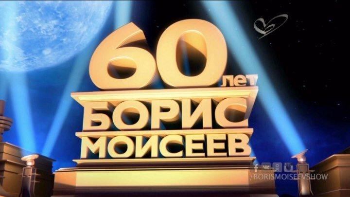 Борис Моисеев - YOUБИЛЕЙ Концерт в Кремле. Первое отделение. [2016]