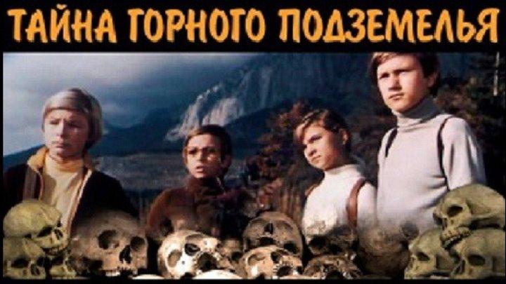 Тайна горного подземелья. (1975).