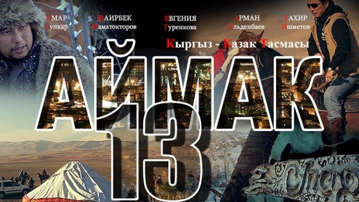 Аймак 13 (кыргыз-казак тасмасы) 2015