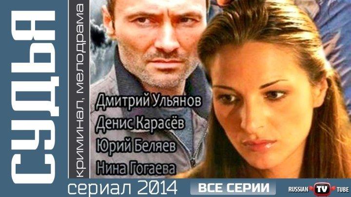 Судья» 2 сезон Серия (1)