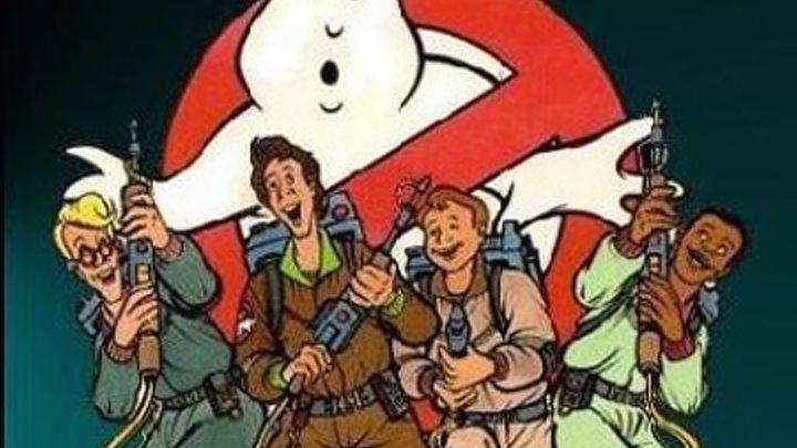 Настоящие охотники за привидениями.1 серия.Месть призраков Начало