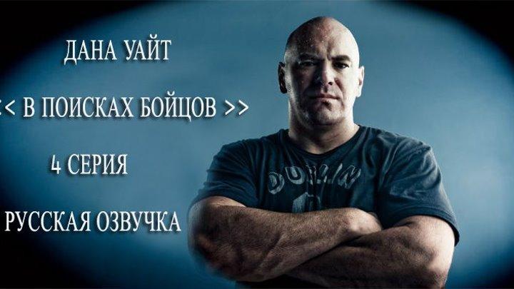 Дана Уайт << В Поисках Бойцов >> 4 серия (русская озвучка)