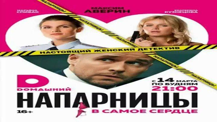 Напарницы, 1 серия, 2016 год (детектив, мелодрама) качество Full