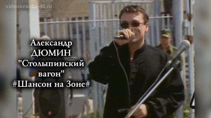 Александр Дюмин - Столыпинский вагон / Шансон на Зоне