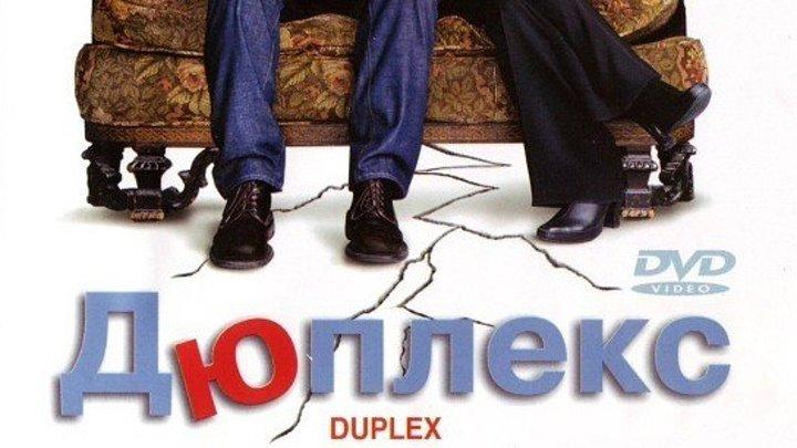Дюплекс 2003 Канал Бен Стиллер