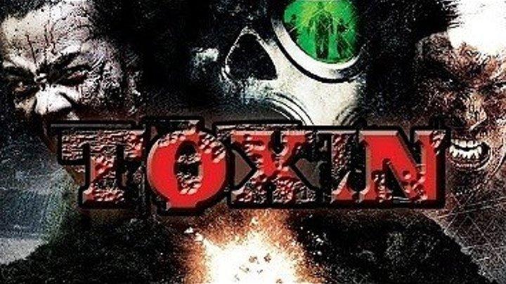 х_ф Токсин ужасы,боевик.