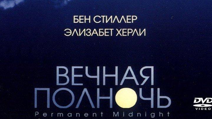 Вечная полночь 1998 Канал Бен Стиллер