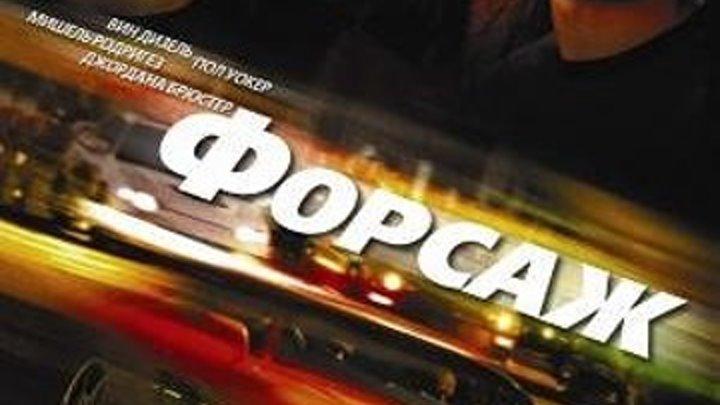 Форсаж_ The Fast and the Furious 2001 г.Жанр:боевик, триллер, криминал.Страна: США,Германия
