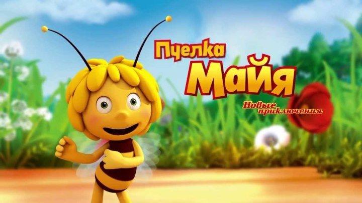 Пчёлка Майя (2014)