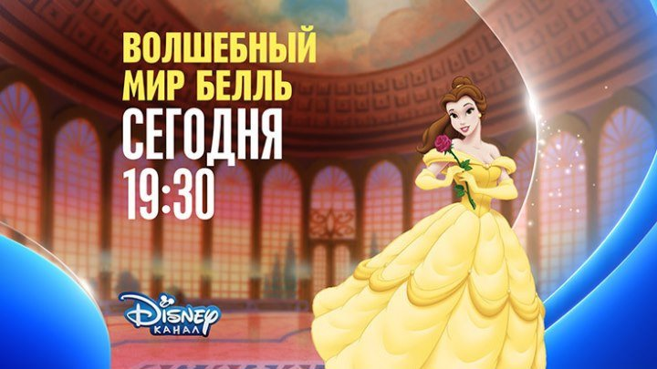Получится ли у Принцессы Белль разгадать секрет обитателей заколдованного замка? Об этом ты узнаешь сегодня в 19:30 на Канале Disney!