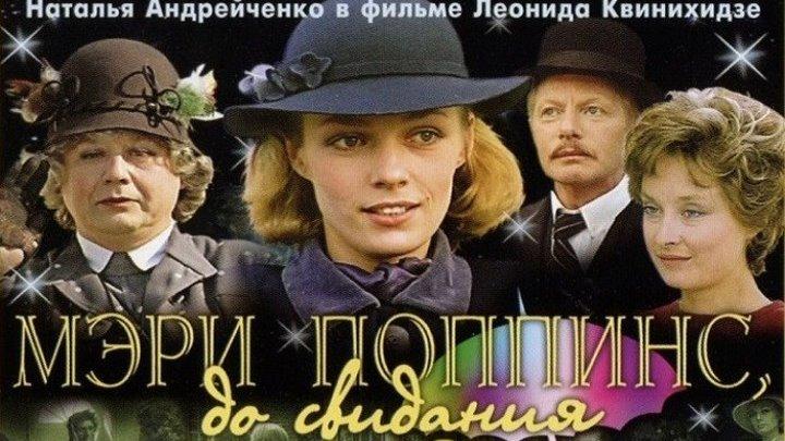 Мэри Поппинс, до свидания 1984 (часть 1)