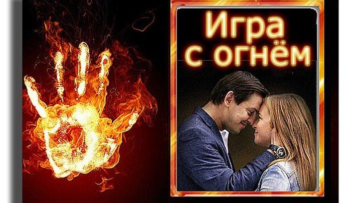 Русские мелодрамы.Игра с огнем 2015