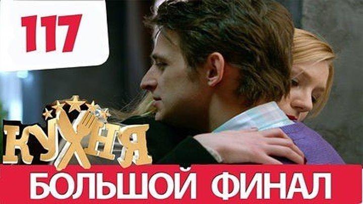KYXHЯ 6 сезон 17 серия 2016 HD+