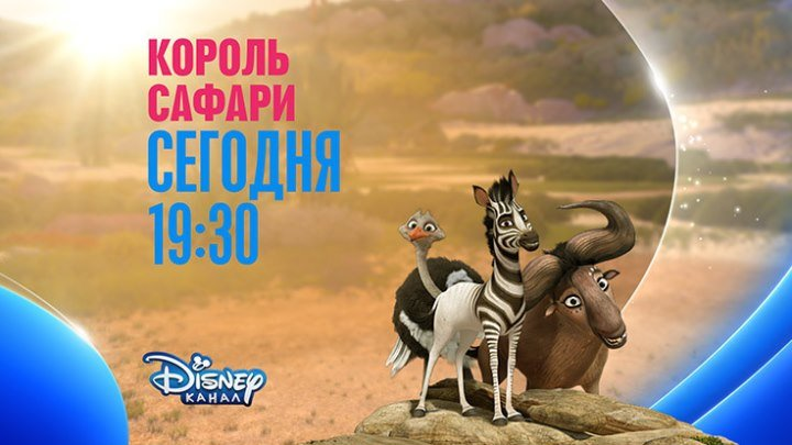 """Король сафари"" на Канале Disney!"