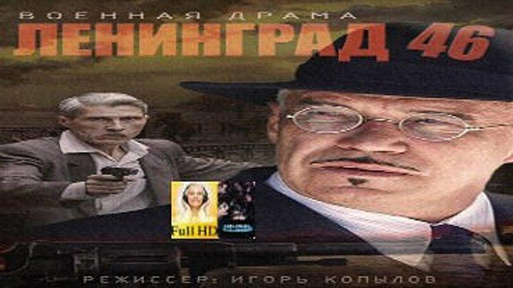 """Ленинград 46""(ссылки в коммментарии) Full HD: Детектив"