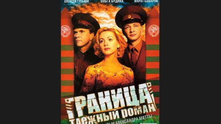 """""""Граница:Таёжный роман"""" _ (2000) Мелодрама,приключения,кинороман. Серии 1-4"""