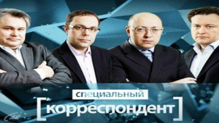 «Специальный корреспондент» 09. 03. 2016г. «Сердце Донбасса»