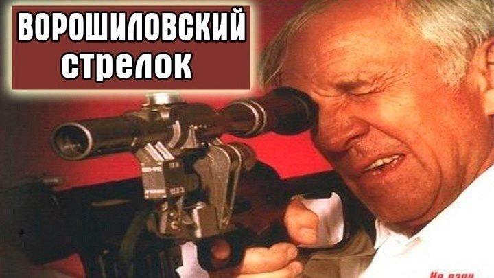 ВОРОШИЛОВСКИЙ СТРЕЛОК (Драма-Криминал Россия-1999г.) Х.Ф.