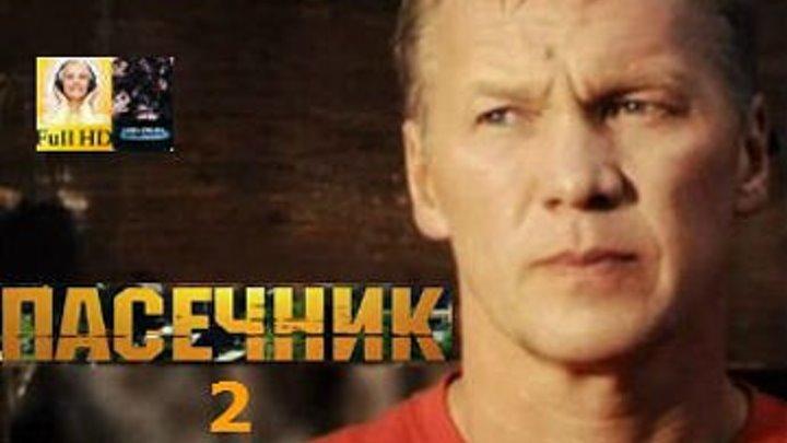 Пасечник 2 : 32 серия/32 : боевик, детектив