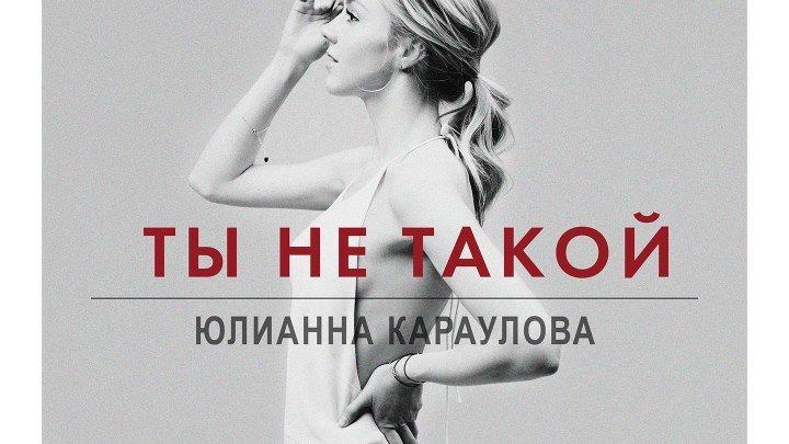 "Клип : Юлиана Караулова ""Ты не такой."" [Alexandra]"