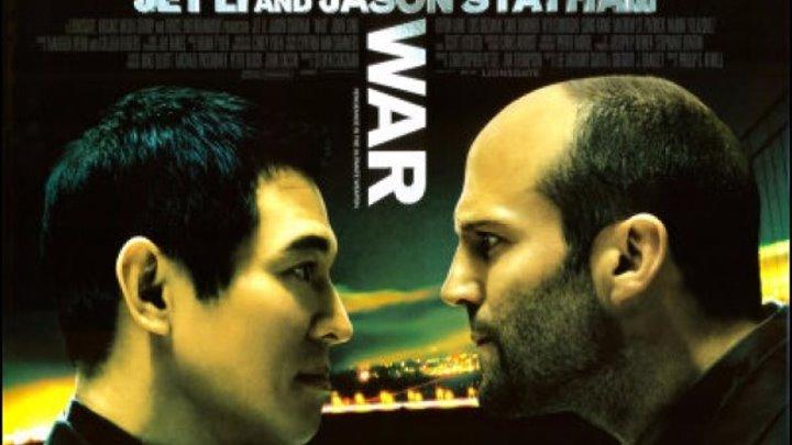 Война (HD 高清)
