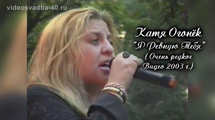 Катя Огонёк - Я ревную / 2003