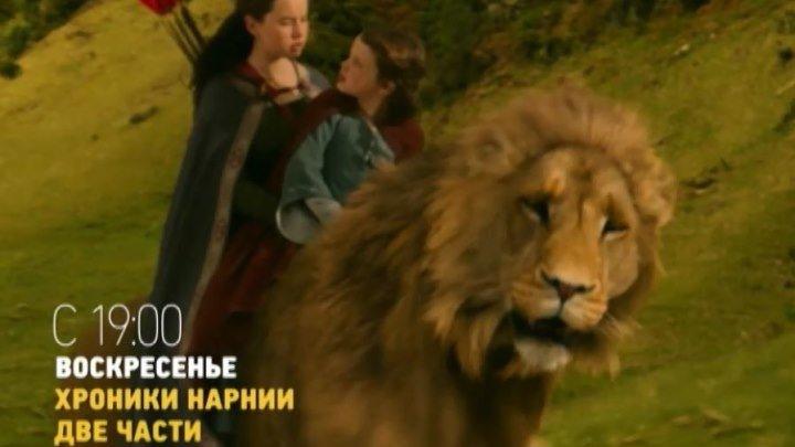 «Хроники Нарнии» и «Хроники Нарнии. Принц Каспиан»: 27 марта на СТС
