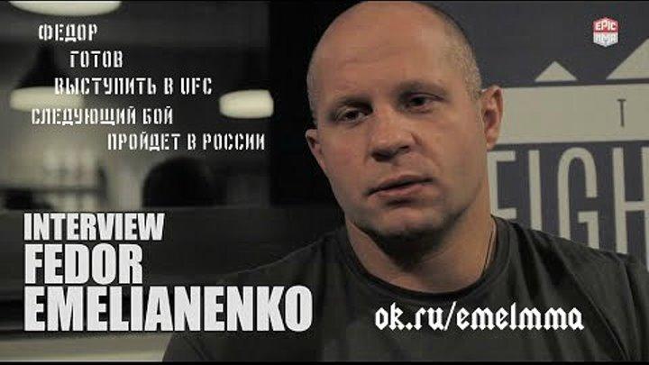 ★ НОВИНКА!!! ФЕДОР ГОТОВ ВЫСТУПИТЬ В UFC; СЛЕДУЮЩИЙ БОЙ ПРОЙДЕТ В РОССИИ ★