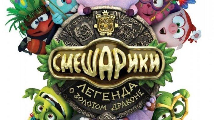 Смешарики. Легенда о золотом драконе 2016 трейлер | Filmerx.Ru
