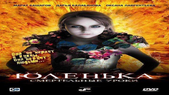 Юленька.2008.BDRip.1080p.