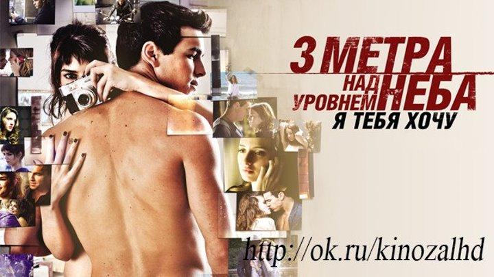 3 метра над уровнем неба- Я тебя хочу (2012)