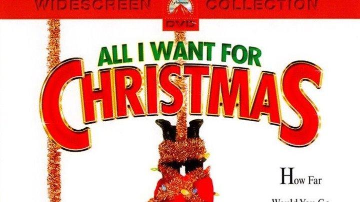 Все, что я хочу на Рождество 1991 Канал Лесли Нильсен