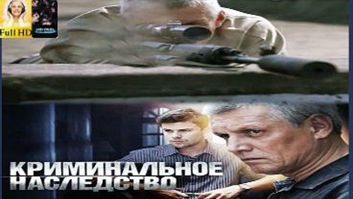 Криминальное наследство: Драма, криминал Full HD