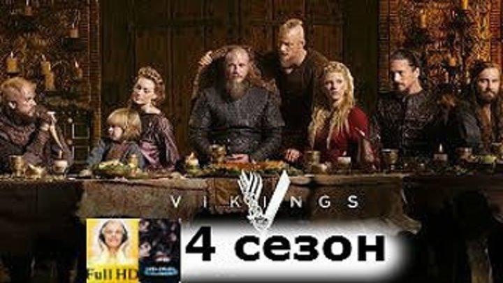 Викинги 4 сезон (ссылки в комментарии)