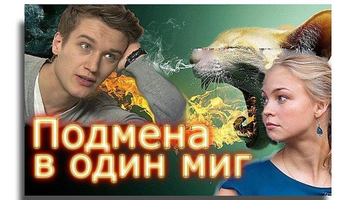 Русские мелодрамы.Подмена в один миг