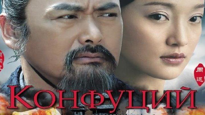 Konfutsii.