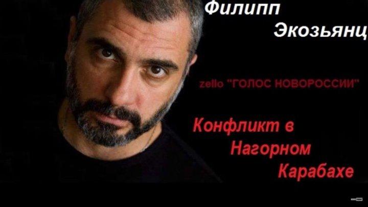 Нагорный Карабах. Филипп Экозьянц