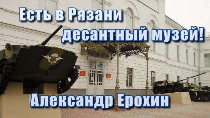 Есть в Рязани десантный музей! - Александ Ерохин, Рязань.