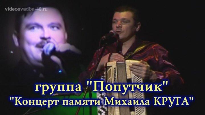 группа Попутчик - Концерт памяти Михаила Круга / 2006