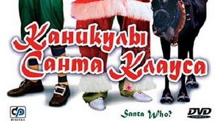Каникулы Санта-Клауса 2000 Канал Лесли Нильсен