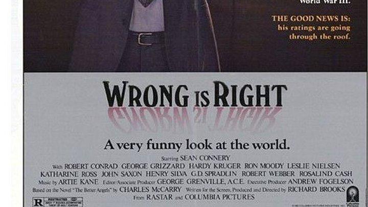 Неправый прав 1982 Канал Лесли Нильсен