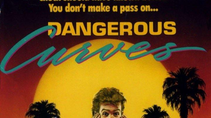 Опасные повороты 1988 (три серии) Канал Лесли Нильсен