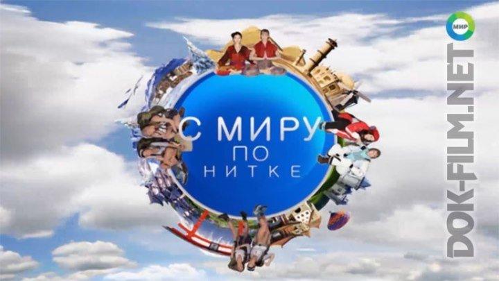 С миру по нитке. Байкальские приключения - DOK-FILM.NET
