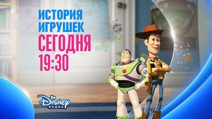 """""""История игрушек"""" на Канале Disney!"""